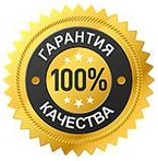"""100% Гарантия качества на услуги Санитарной службы """"Гарант""""."""