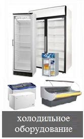Холодильное оборудование в Краснодаре и крае от производителя. Низкие цены